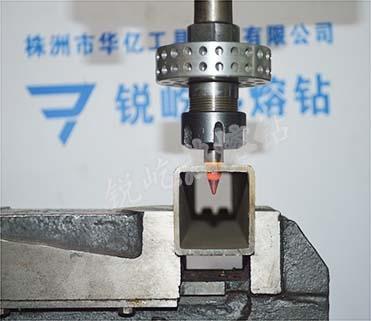 热熔钻钻孔技术