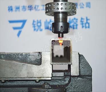 不锈钢件热钻打孔